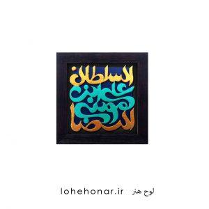السطان علی بن موسی الرضا