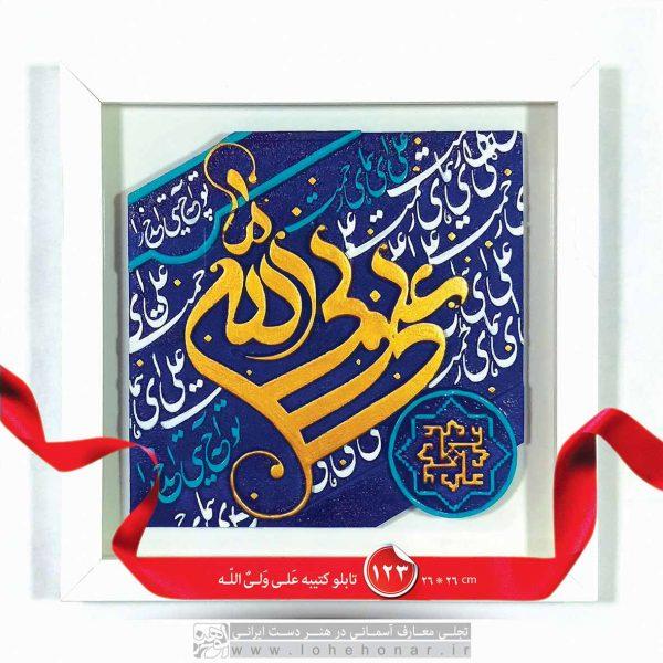 خشت آسمانی علی ولی الله