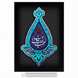 تابلو کتیبه یا ابا صالح المهدی